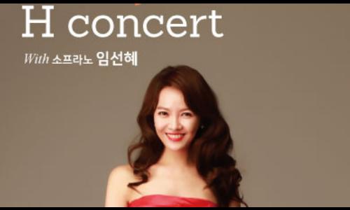 [문화뉴스] 세계적인 소프라노 임선혜와 함께하는 온에이치콘서트
