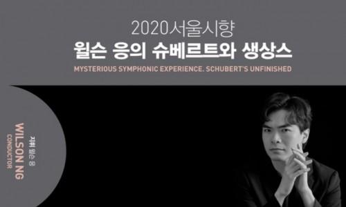 [뉴시스] 서울시향, 12월 정기 공연…'윌슨 응의 슈베르트와 생상스'