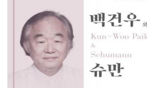 [국민일보] 13일 피아노 거장 백건우 슈만 연주