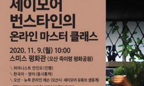 [파이낸셜뉴스] 오산시, 9일 피아노 거장 '세이모어 번스타인' 마스터클래스 개최