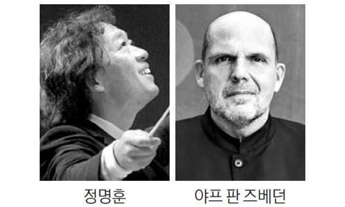 [매일경제] 정명훈·즈베던 세계적 지휘자 한국에