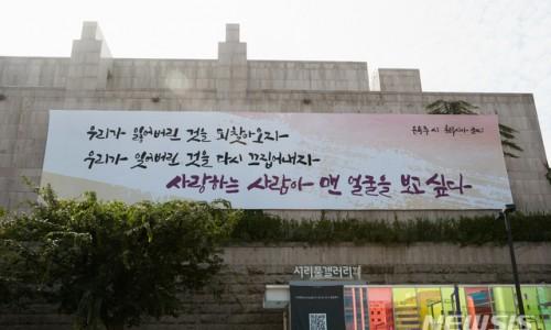 [뉴시스] 예술의전당, 18일까지 공연 취소..12월 교육 강좌 중단