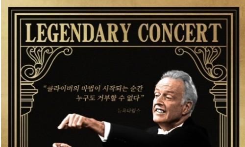 [연합뉴스] 극장에서 만나는 카를로스 클라이버의 빈필 콘서트