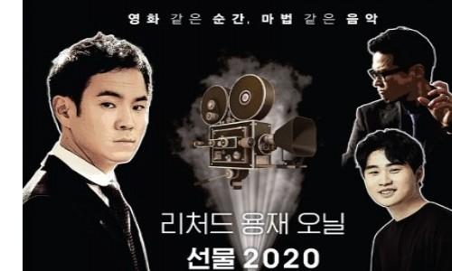 [문화뉴스] 리처드 용재 오닐, 감사와 위로의 마음을 담은 따뜻한 공연 '선물 2020' 개최