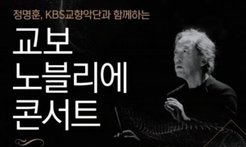 [파이낸셜뉴스] 교보생명, 정명훈과 함께하는 온라인 힐링 콘서트