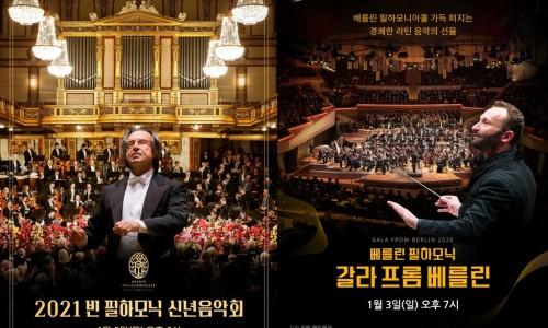 [연합뉴스] 영화관에서 즐기는 빈필·베를린필 신년 음악회
