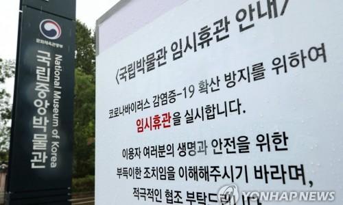 [연합뉴스] 서울 소재 국립문화예술시설 내일부터 18일까지 휴관