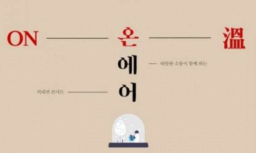 [싱글리스트] 평창대관령음악제, 송년음악회 '손열음의 ON(溫)AIR'개최