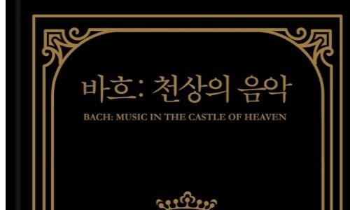 [연합뉴스] '바흐' 신격화 지적하고 인간적인 면모 주목한 지휘자 가디너