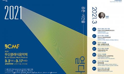 [아시아경제] 제1회 부산클래식음악제, 내달 2일 막 올라