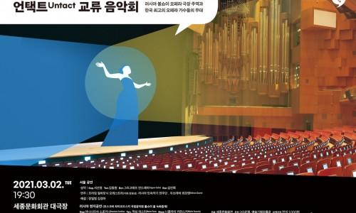 [연합뉴스] 세종문화회관, 한-러 수교 30주년 '언택트 음악회'