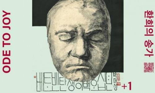 [연합뉴스] 서울스프링실내악축제 5월 개최…베토벤 음악 집중 조명