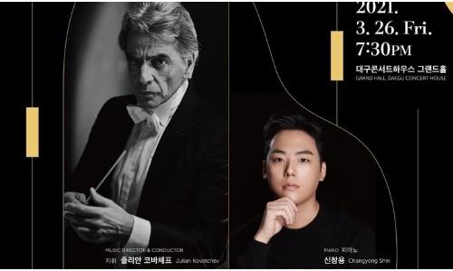 [연합뉴스] 대구시향 정기연주회 '거장의 숨결'