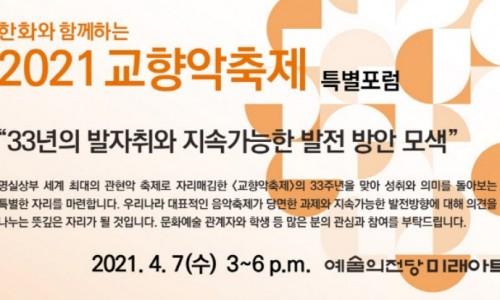 [이데일리] 예술의전당 '교향악축제', 33주년 맞아 특별포럼 개최