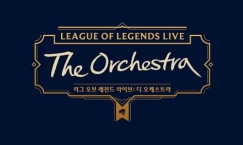 [연합뉴스] 세종문화회관에 게임 음악 처음 울린다…4월 초 LoL 음악 공연