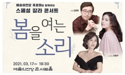 [연합뉴스] [문화소식] 예술의전당 스페셜 갈라 콘서트 '봄을 여는 소리'