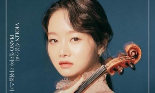 [뉴스1] 경기아트센터, 22일 '김봄소리 바이올린 리사이틀' 공연