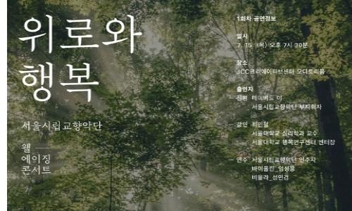 [연합뉴스]  서울시향 웰에이징 콘서트 '위로와 행복'