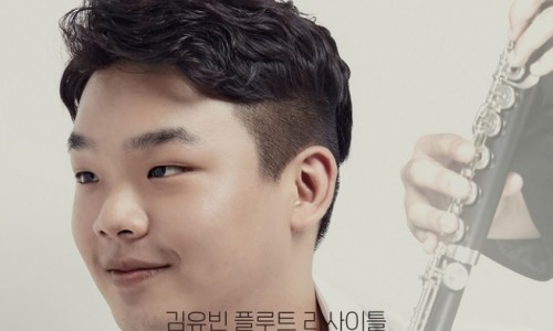 [연합뉴스] [공연소식] 베를린 콘체르트하우스 플루트 수석 김유빈 리사이틀