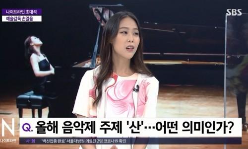[SBS뉴스] [초대석] 클래식의 가치를 선보이는 예술감독 손열음