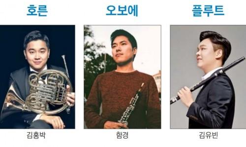 [한국경제] 올여름 관악기 '독주회 바람'