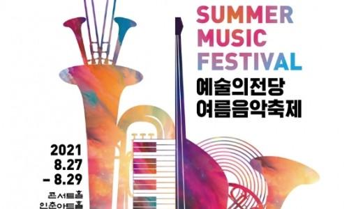 [연합뉴스] 예술의전당 여름음악축제, '새로운 희망' 주제로 내달 첫선