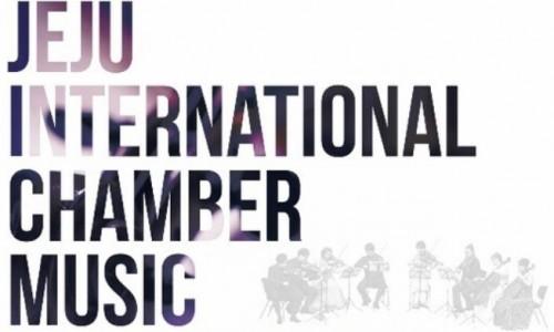 """[시사매거진] """"제주 최초 국제 실내악 콩쿠르""""...제1회 제주 국제 실내악 콩쿠르 개최"""