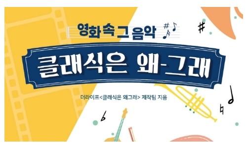 [연합뉴스] [신간] 클래식은 왜 그래·맛있게 클래식